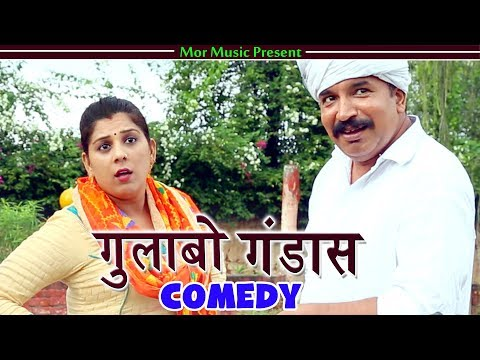 Desi Haryanvi Comedy || गुलाबो गंडास || New Haryanvi Comedy || Desi Comedy Video || Mor Haryanvi