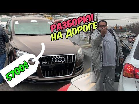Audi Q7 за 5700$ на Аукционе США! Крошат Батон На Сисуна!