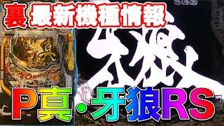 【ぱちんこパチスロ】裏業界人Jのパチンコ新台情報P真・牙狼RS