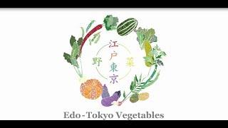 TOKYO Spring/Summer2018:Edo-Tokyo Vegetables