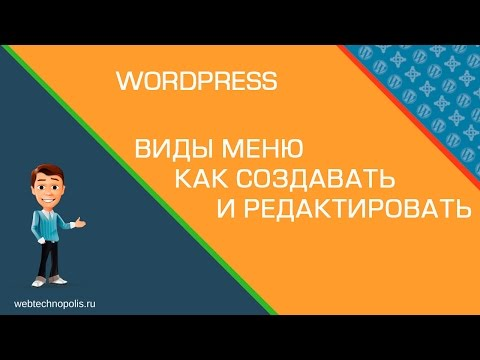 Создаём в Wordpress МЕНЮ. Виды МЕНЮ В ВОРДПРЕССЕ | Выпадающее МЕНЮ