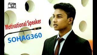 Sohag360  motivational speaker