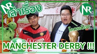 (0.09 MB) NRเล่าเรื่อง! : Manchester Derby Mp3