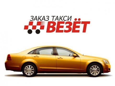 Такси ВЕЗЁТ в Оренбурге