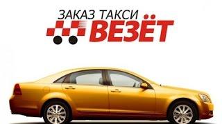 Такси ВЕЗЁТ в Оренбурге(, 2015-01-04T17:29:57.000Z)