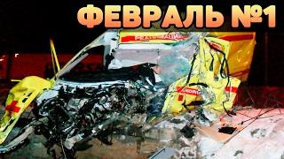 Аварии и ДТП Февраль 2017 - подборка № 1[Drift Crash Car]
