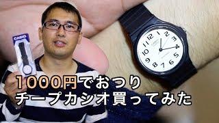 1000円でおつりの来る腕時計買ってみた【レビュー動画】