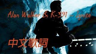 Gambar cover 【中文歌詞】Alan Walker & K-391 – Ignite