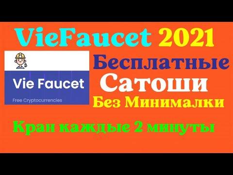 VieFaucet 2021 Супер Биткоин - Букс без минималки на вывод !!!