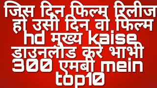 How to download movie in 300 MB to 400 MB free in Hindi
