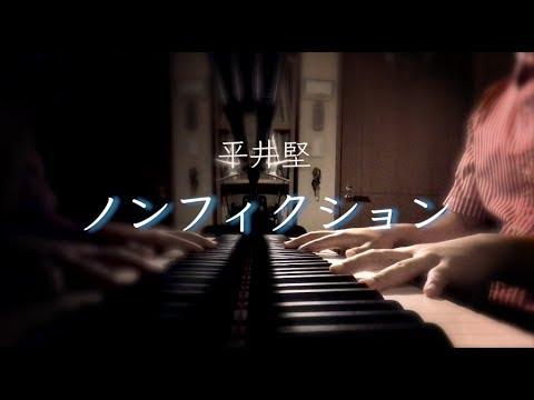 【フル&歌詞】ノンフィクション / 平井堅 (TBS系日曜劇場 「小さな巨人」主題歌)cover by 小川ハル