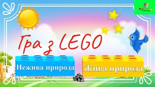 Гра з LEGO/ ЖиВа чи НеЖиВа природа ???