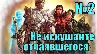 ГЕРОИ 6. АЛЬЯНС СВЕТА - Обмануть врага