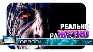 Paranormal Territory 2 - Атмосферный хоррор на Android и iOS