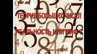 Игорь Зыден - Теория больших чисел. Реальность или миф?