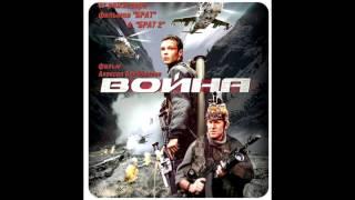 Би - 2 Еще Не Вечер минусовка к фильму Война