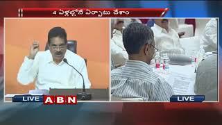 BJP Kambhampati Hari Babu Press Meet Over Andhra Pradesh Special Package | ABN Telugu