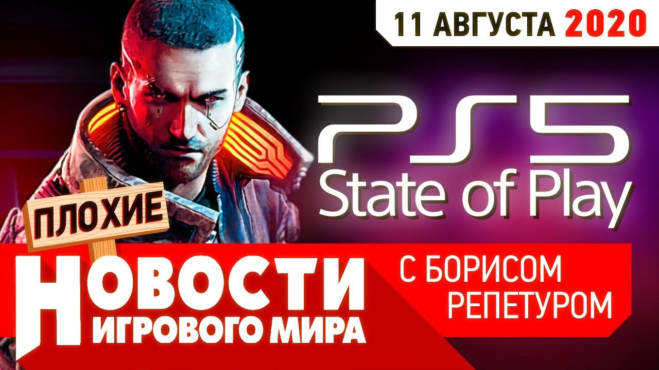 ПЛОХИЕ НОВОСТИ Cyberpunk 2077, облом с PS5, Ubisoft повышает цены, Baldur's Gate 3, Titanfall 3