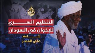 الترابي يكشف تفاصيل التنظيم السري لإخوان السودان ج7
