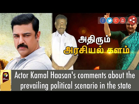 Actor Kamal Haasan's comments on Current TN Politics Situation