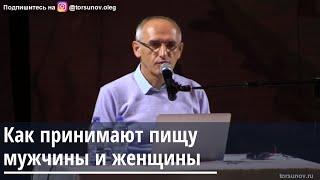 Торсунов О.Г.  Как принимает пищу мужчина и женщина