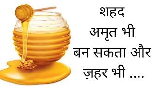 शहद अमृत भी बन सकता और ज़हर भी honey may be dangerous honey pros and cons honey benefits