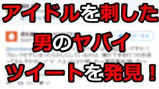 【速報!】岩崎友宏のTwitterアカウントを発見!冨田真由への意味深なツイートが怖すぎる