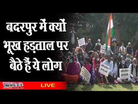 बदरपुर में क्यों भूख हड़ताल पर बैठे हैं ये लोग | Delhi breaking news | O ZONE | Badarpur border.