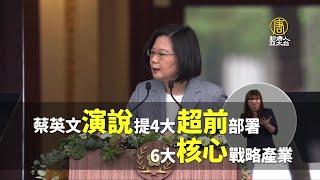 蔡520演說:疫情展團結!讓台成全球經濟關鍵力量