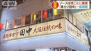「串カツ田中」換気十分な73店舗で営業再開(20/04/13)