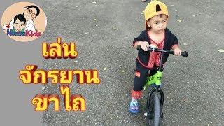 เล่นจักรยานขาไถ หาเก็บผักเก็บหญ้าในสวนกับยาย|Nurse Kids