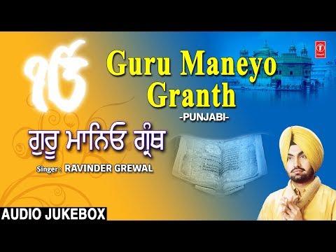 Guru Maneyo Granth I RAVINDER GREWAL,Punjabi Supehit Guru Nanak Devotional Songs,Guru Nanank Jayanti