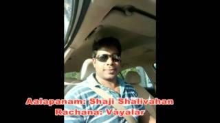 aswamedham kavitha aalapanam shaji shalivahan rachanasri vayalar