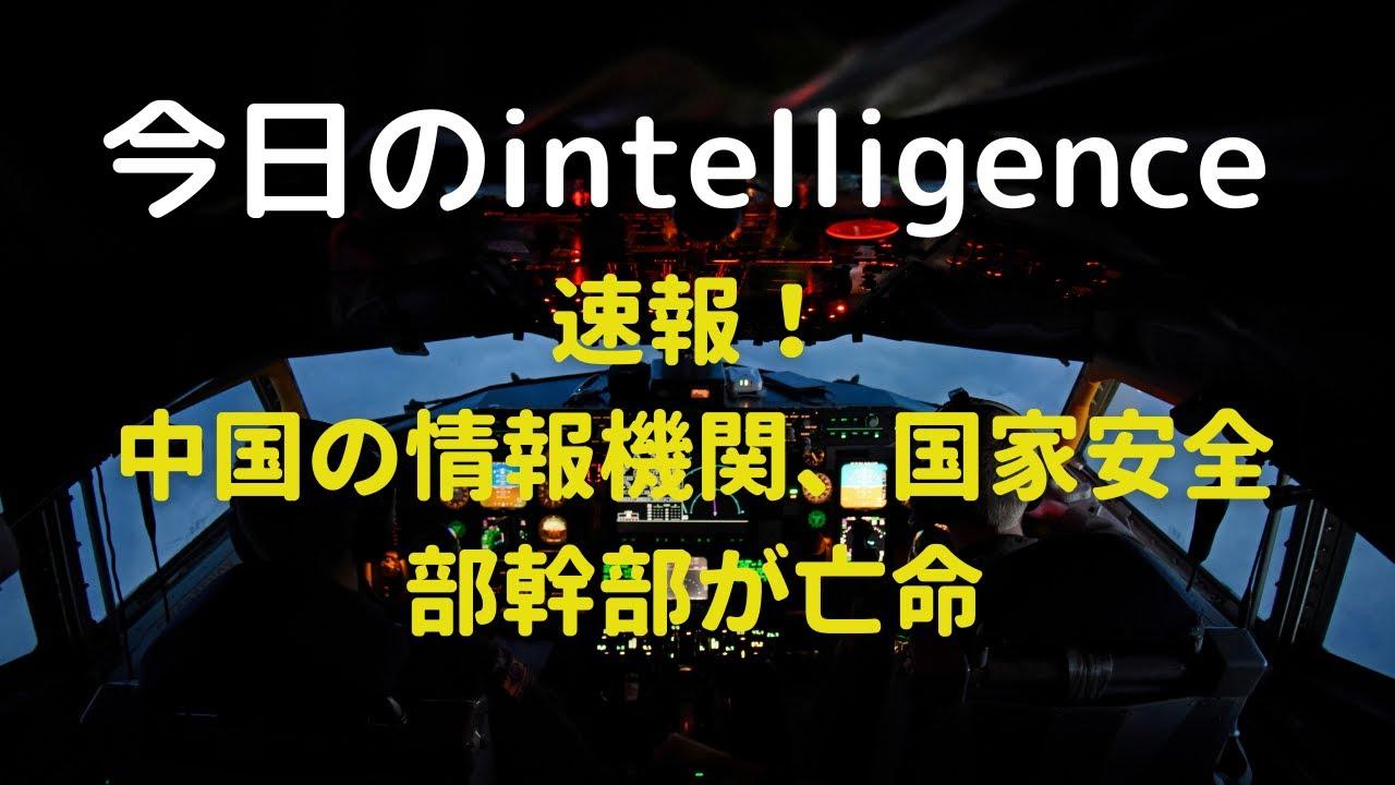 柏原竜一のインテリジェンス 速報!中国の情報機関中国国家安全部幹部が亡命