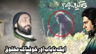 A Rare & Terrifying Creature In Ziarat - Woh Kya Hai | Express News