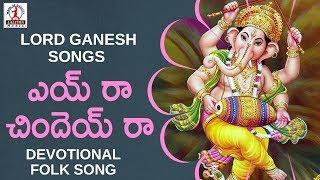 Lord Ganesh Songs | Yeyra Chindeyara Devotional Folk Song | Lalitha Audios and Videos