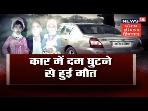 Twins on Vacation, Die of Suffocation - जुड़वां बच्चों की मौत - News 18 Haryana