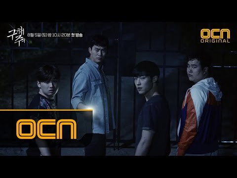 "SAVE ME ""본격 사이비스릴러"" 구해줘 심멎주의 2차 티저 공개(Feat. 훈남 4인방) 170805 EP.0"