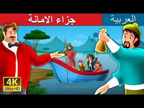 جزا الامانة a reward for honesty story in arabic قصص اطفال حكايات عربية