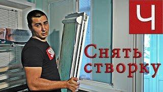 Как снять створку - что делать если скрипит пластиковое окно(, 2015-06-01T05:58:06.000Z)