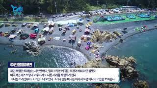 [지오그래픽]주전몽돌해변