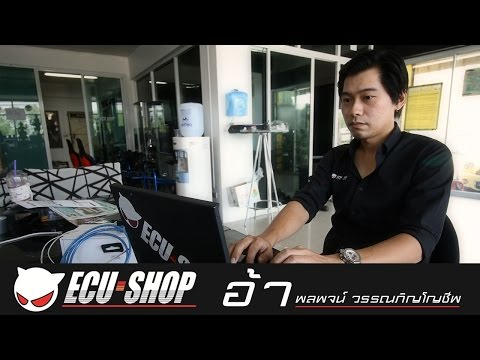 ECU Shop - อ้า ECU เจ้าของกล่อง ECU SHOP