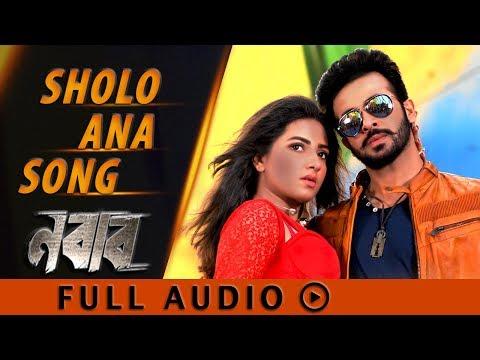 Sholoana (ষোলোআনা) | Audio Song | Nabab (নবাব) | Shakib Khan | Subhashree | Bengali Song 2017