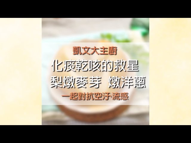 【Kevin老師的時尚美妝頻道】Kevin大主廚.梨燉麥芽&燉洋蔥  止痰乾咳的救星!