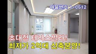 화곡동신축빌라 32평 화곡역세권+초대형 테라스 3룸+전…