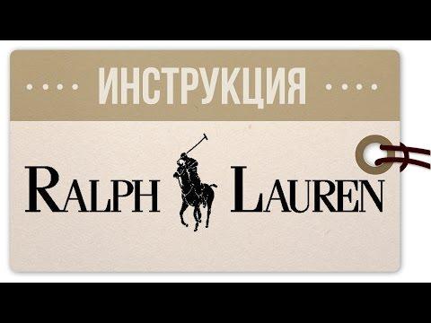 Покупаем в Ralph Lauren: инструкция
