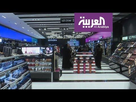 انتعاش سوق المستلزمات النسائية السعودي  - 14:22-2018 / 4 / 25