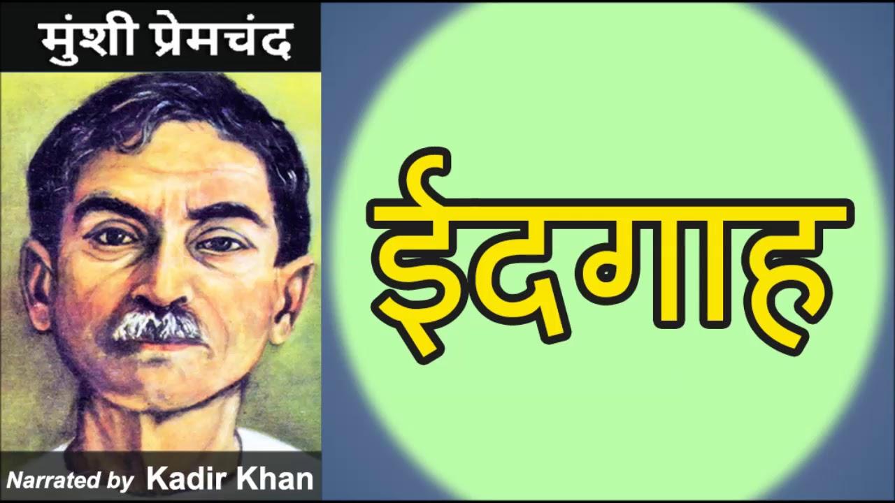 Idgah By Munshi Premchand In Download