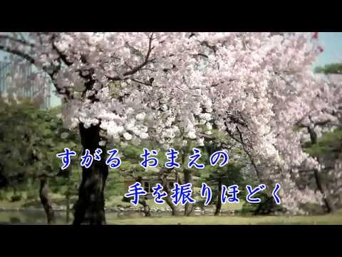 七宝あきら「季節の流れ唄」作詞・作曲、岩田光司