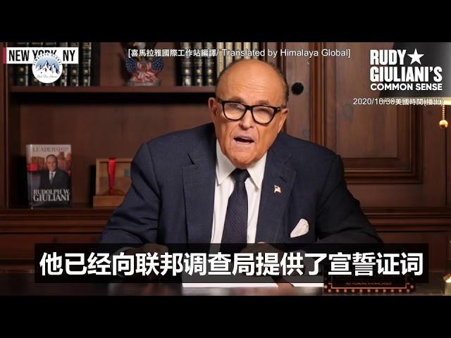 朱利安尼:拜登被中共收买,屡次出卖美国